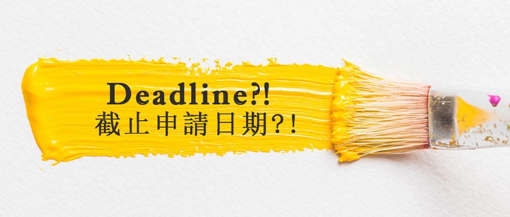 UAL宣布2020/21學年部分課程截止申請日期及申請程序調整