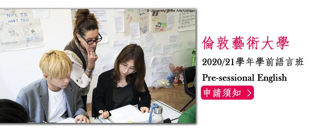 重要!倫敦藝術大學2020/21學年學前語言班申請須知
