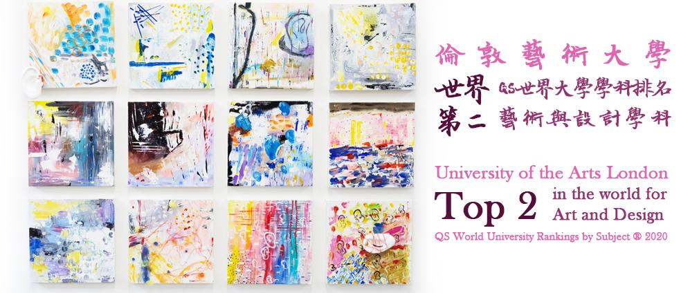 倫敦藝術大學繼續位列世界TOP2 | QS2020排名出爐